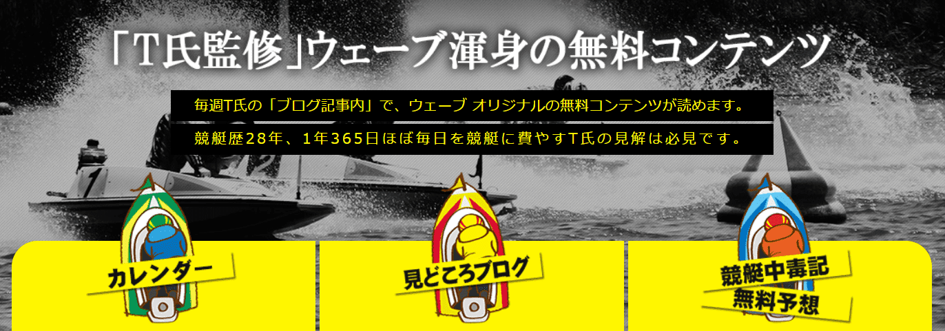 競艇ウェーブ 無料コンテンツ