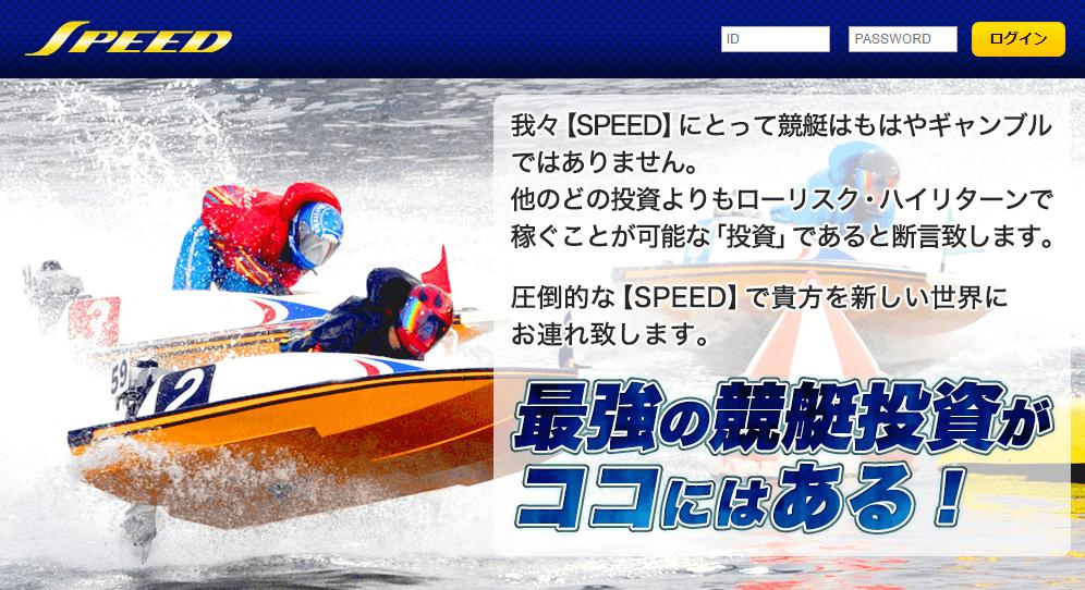 スピード(SPEED)