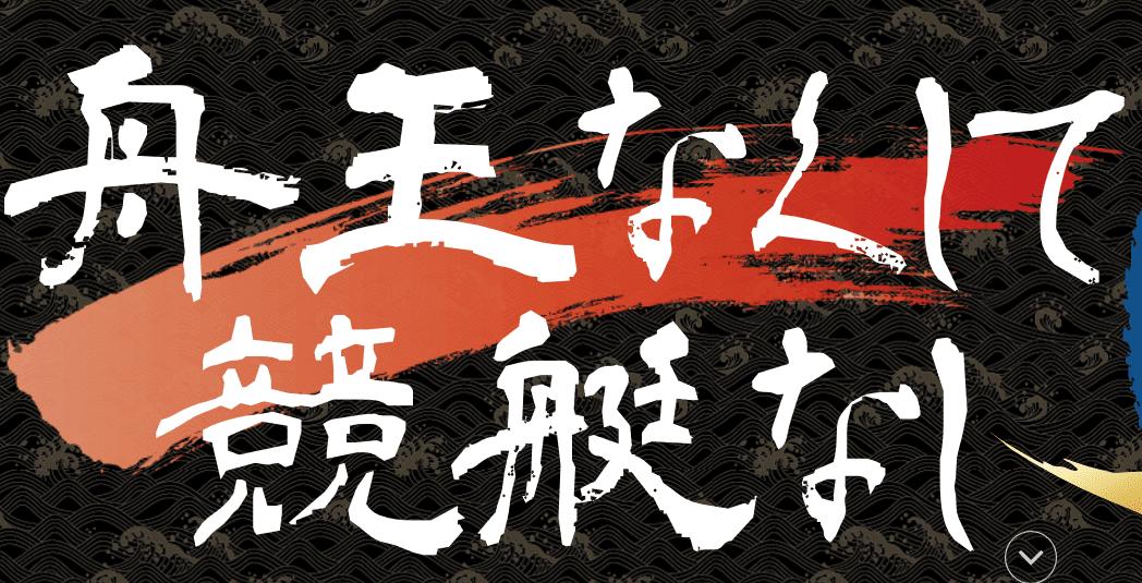 舟王 ログイン前ページ