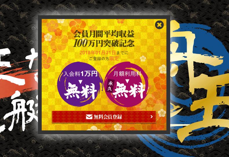舟王 会員平均収益100万円突破記念
