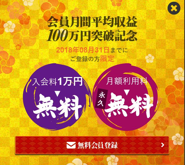 会員平均収益100万円突破記念 2018