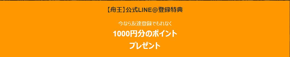 1,000円分のポイントが貰える