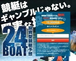 ボート24