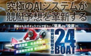 競艇予想サイト ボート24
