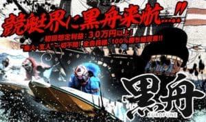 黒船(黒舟)の初回利益30万円は詐欺!?実際に情報に参加したところ…