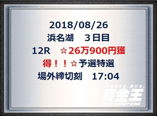 競艇予想サイト賞金王の無料情報