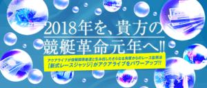 競艇予想サイト「アクアライブ(AQUA LIVE)」は詐欺!?無料予想の月間収支を暴露!!口コミ・評判・予想の的中率を調査