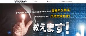 競艇予想サイト「予想ライブ(予想LIVE)」の口コミ・評判・予想の的中率を調査