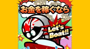 競艇予想サイト「レッツボート(LET'S BOAT)」の口コミ・評判・予想の的中率を調査