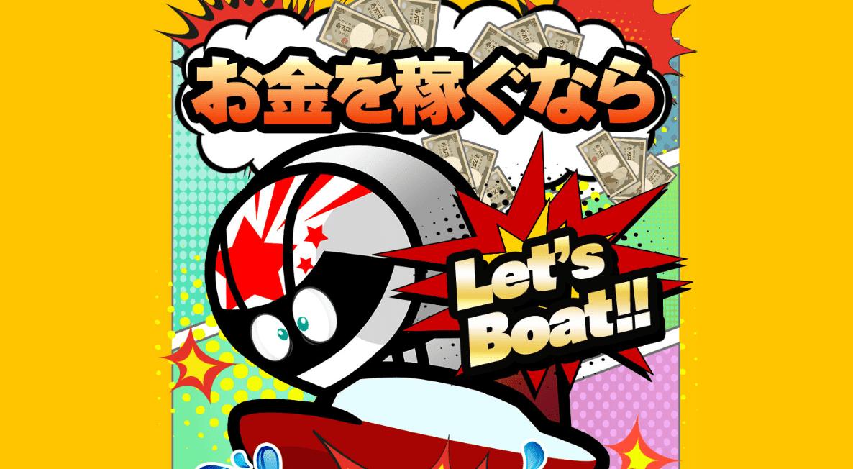 レッツボート(LET'S BOAT)