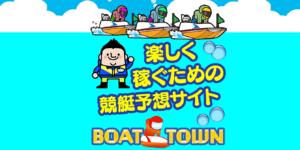 競艇予想サイト「ボートタウン(BOAT TOWN)」の口コミ・評判・評価を調査