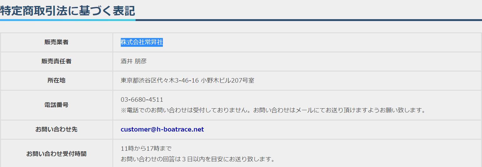 株式会社常昇社
