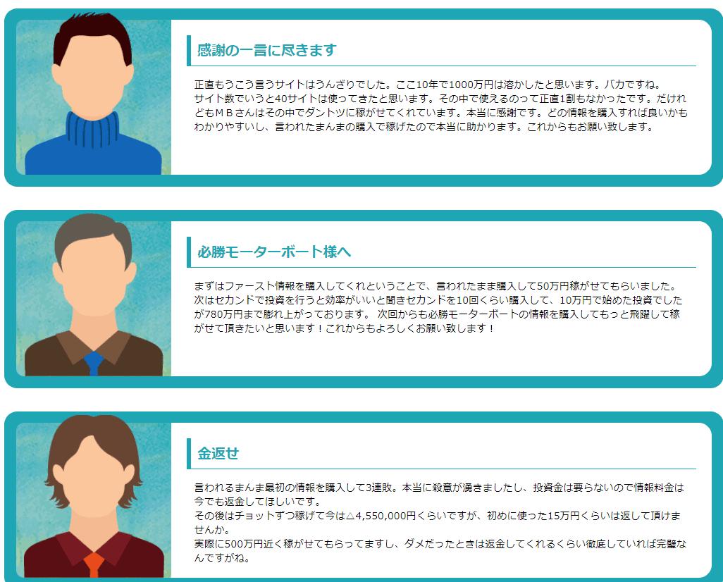 サイトの利用者の声