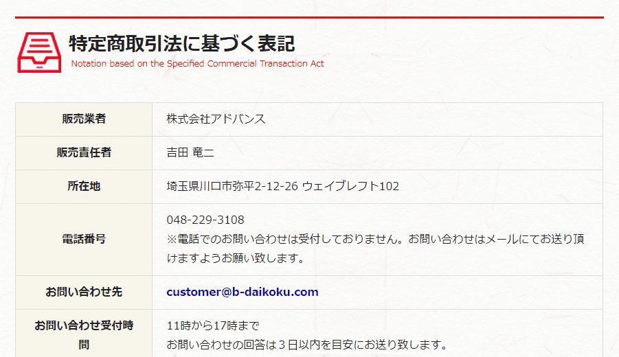 宝船 運営者情報 変更