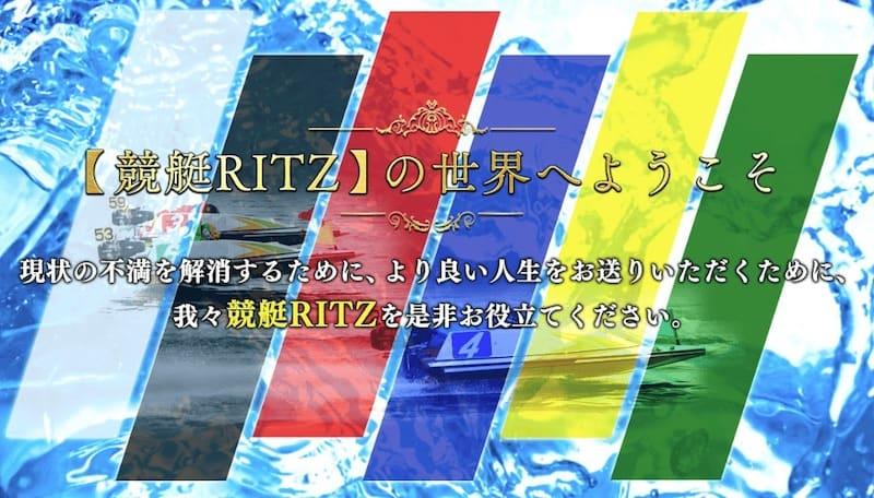 競艇RITZ(競艇リッツ)