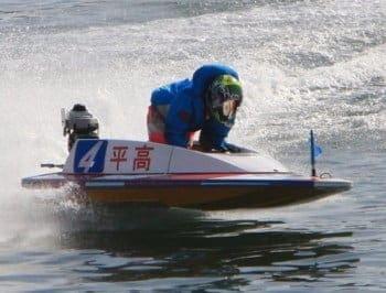 ボートレーサー 平高