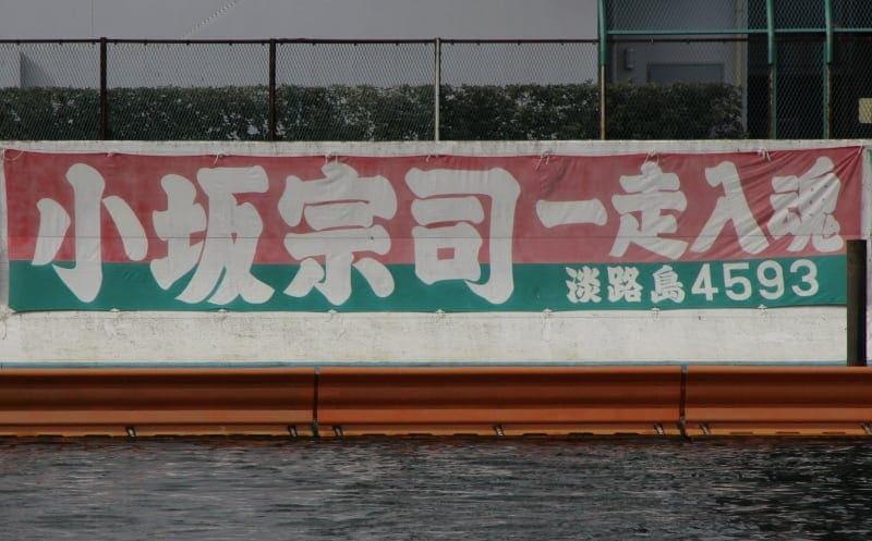 ボートレーサー 小坂宗司