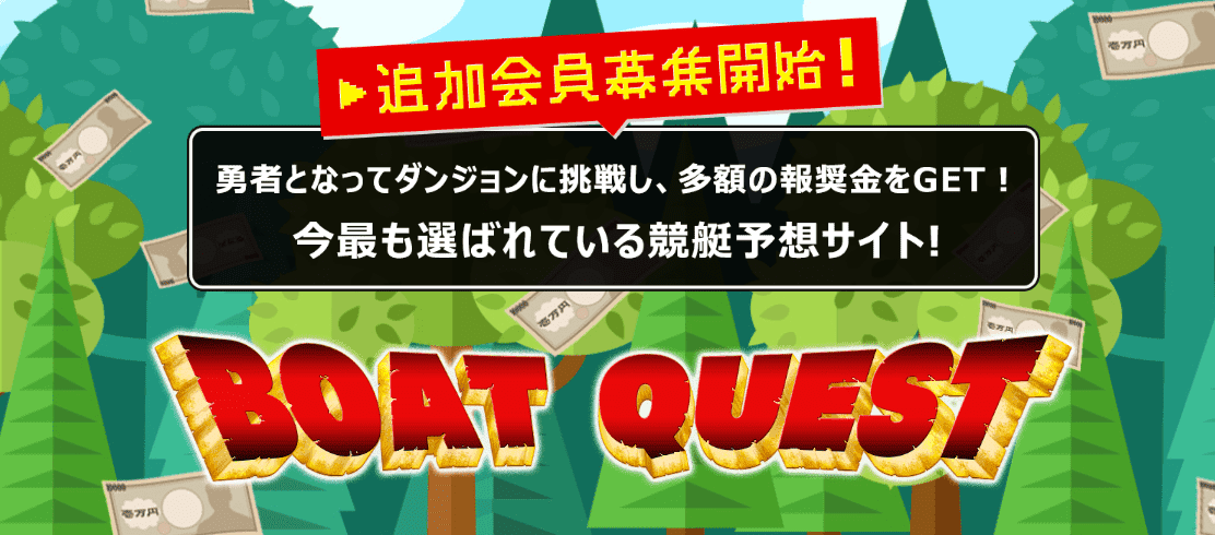 Boat Quest ボートクエスト