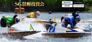 競艇予想サイト「SG競艇投資会」の口コミ・評判・予想の的中率を調査
