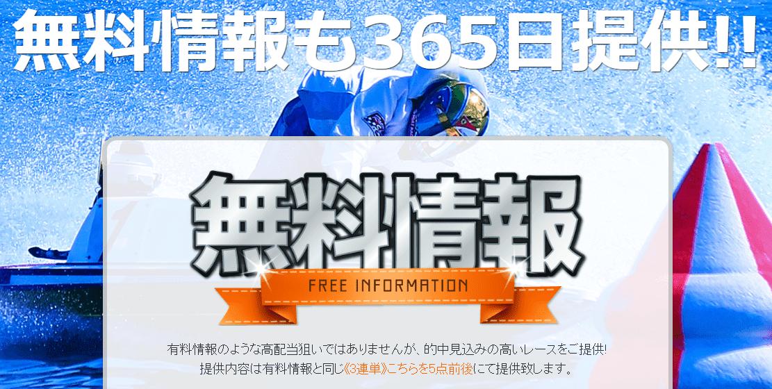 無料情報も365日間提供