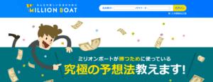 競艇予想サイト「ミリオンボート(MILLION BOAT)」が閉鎖!?の口コミ・評判・予想の的中率を調査