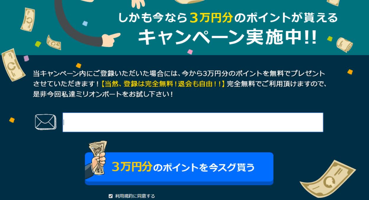 30,000円分のポイント