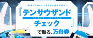 競艇予想サイト「ボートハック」は「不的中が続く」と評判が最悪!?口コミ・無料予想・評価を調査