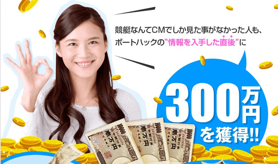 ボートハックの情報を入手した直後に300万円を獲得!!