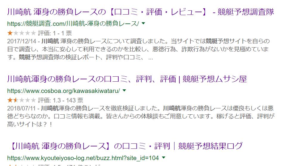 川崎航 競艇 検索