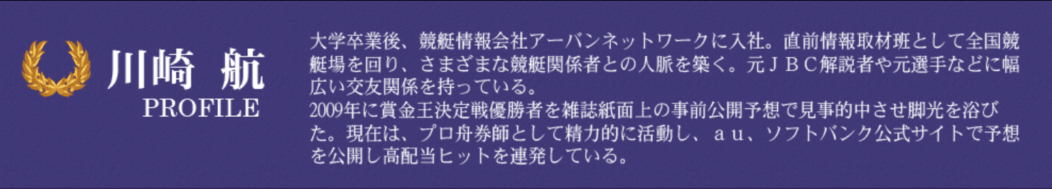 川崎航 プロフィール
