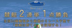 競艇予想サイト「競艇2連単1点勝負」は最強の競艇予想家(川崎航)の姉妹サイト!!予想結果・口コミ・評価・評判を調査