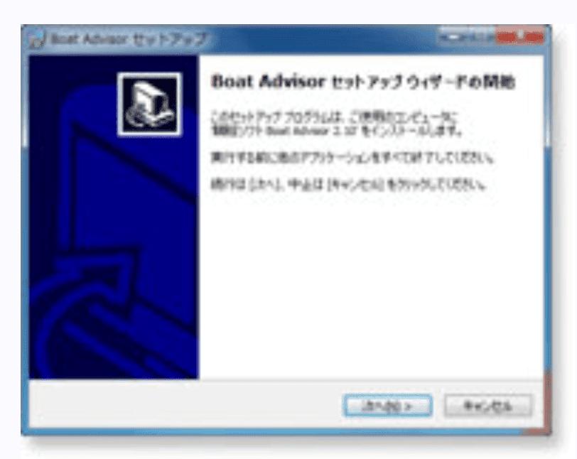 Boat Advisor セットアップ ウィザード