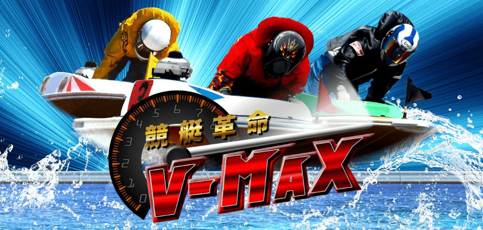 競艇革命VMAX