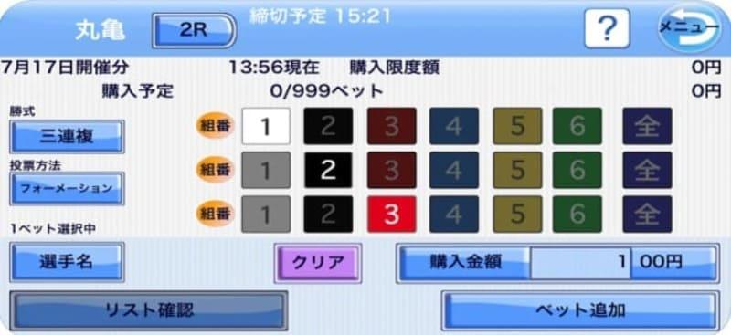 競艇アプリ BOAT RACE