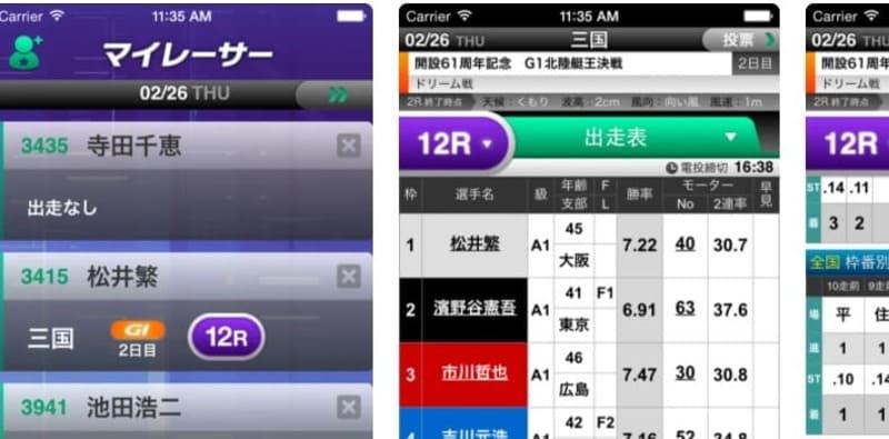 競艇アプリ SMART BOAT DATA24
