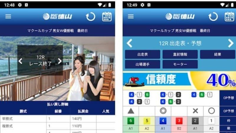 競艇アプリ ボートレース徳山公式アプリ