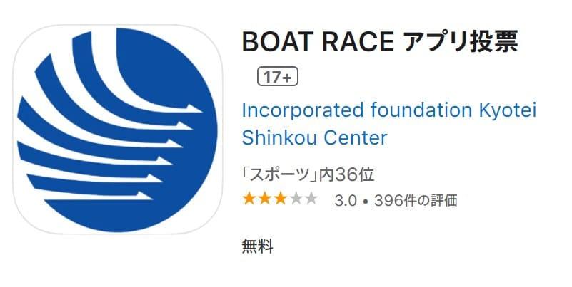 アプリ ボート レース