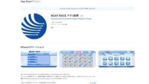 競艇アプリを使ってみてガチでおすすめなBEST10【2021年最新版】