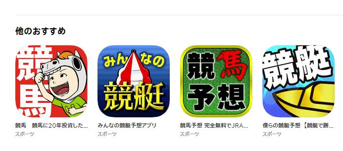 競艇のアプリ