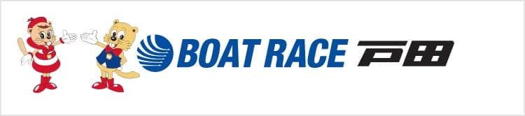 BOAT RACE戸田