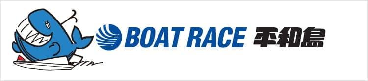 BOAT RACE平和島