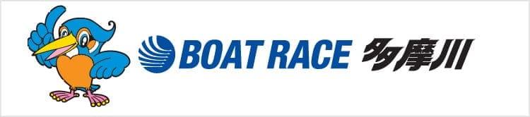 BOAT RACE多摩川