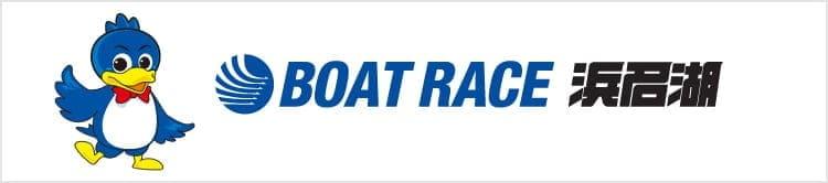 BOAT RACE浜名湖