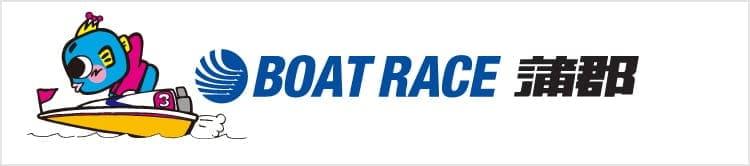 BOAT RACE蒲郡