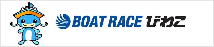 BOAT RACEびわこ