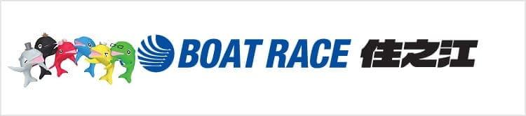 BOAT RACE住之江