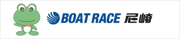 BOAT RACE尼崎