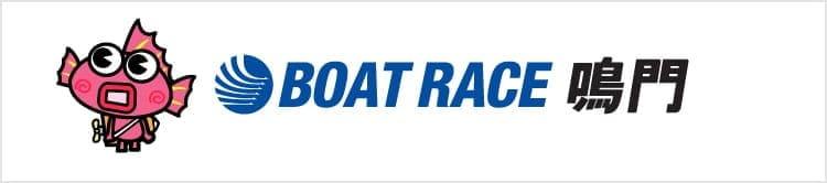 BOAT RACE鳴門