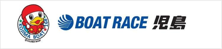 BOAT RACE児島