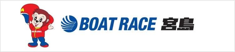 BOAT RACE宮島